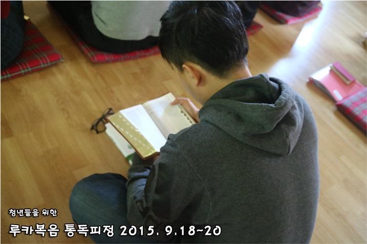루카복음 통독피정_2015_0920 (36).JPG