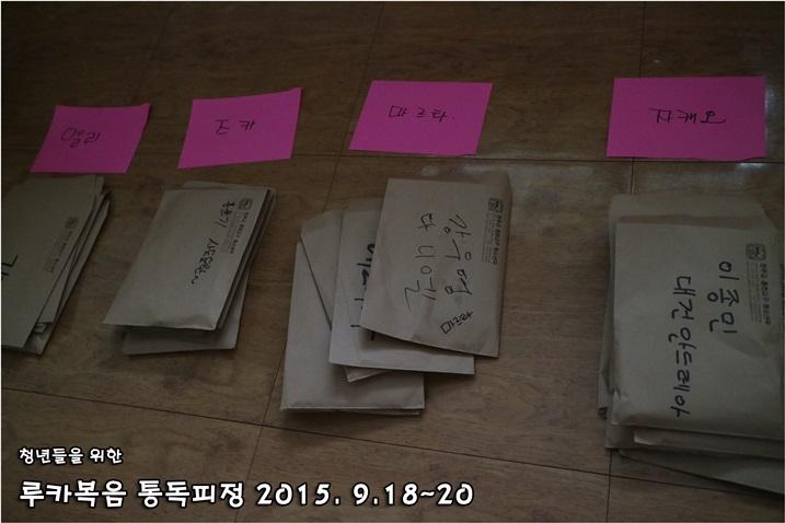 루카복음 통독피정_2015_0920 (18).JPG
