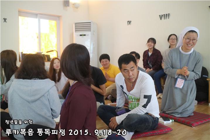루카복음 통독피정_2015_0920 (128).JPG