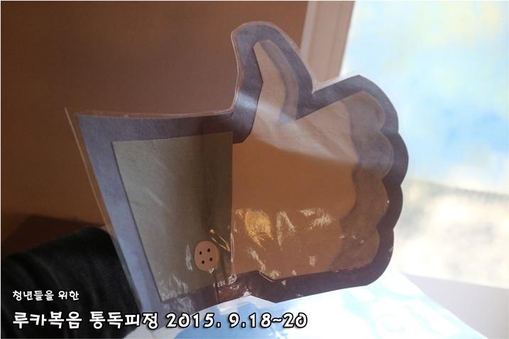 루카복음 통독피정_2015_0920 (9).JPG