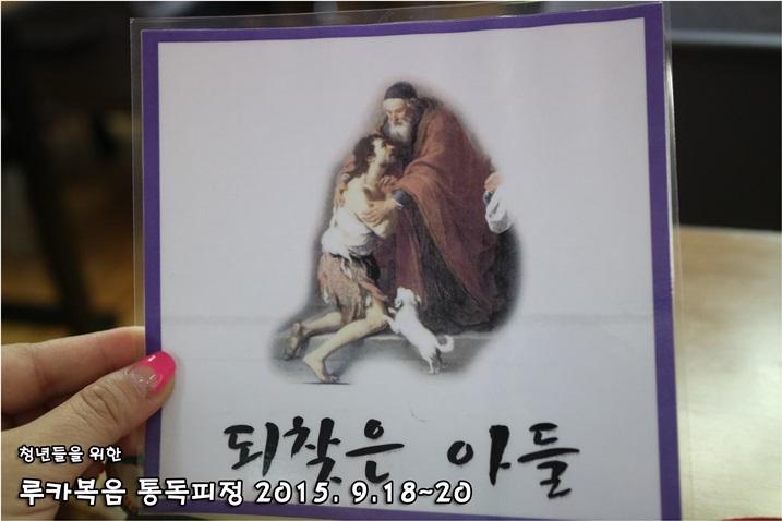 루카복음 통독피정_2015_0920 (30).JPG
