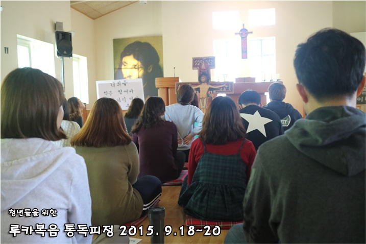 루카복음 통독피정_2015_0920 (40).JPG