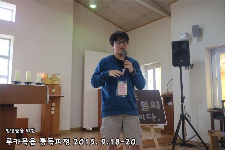 루카복음 통독피정_2015_0920 (49).JPG