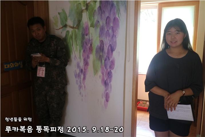 루카복음 통독피정_2015_0920 (96).JPG