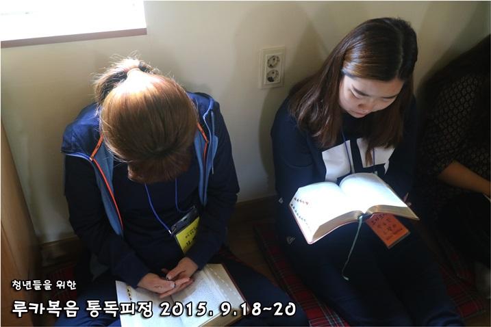 루카복음 통독피정_2015_0920 (46).JPG