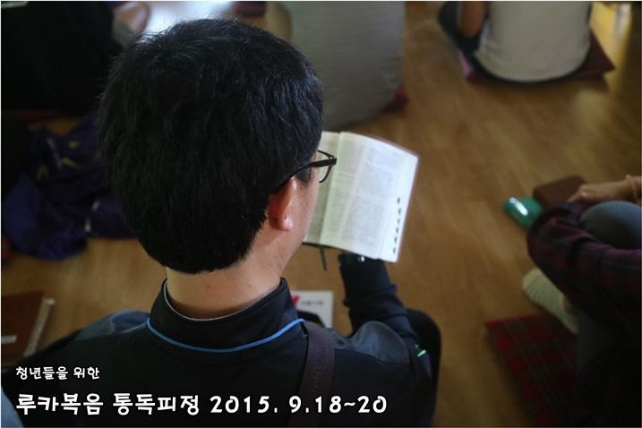 루카복음 통독피정_2015_0920 (45).JPG