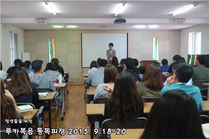 루카복음 통독피정_2015_0920 (27).JPG