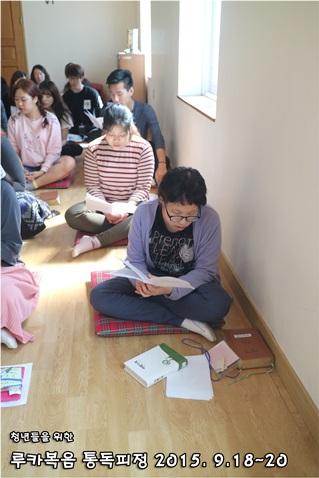 루카복음 통독피정_2015_0920 (101).JPG