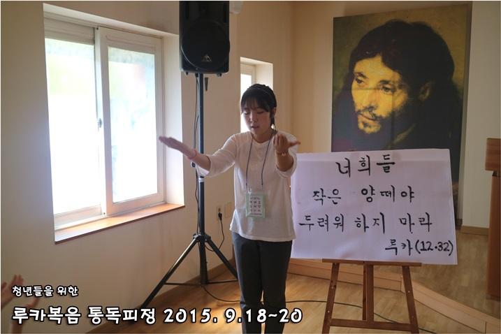 루카복음 통독피정_2015_0920 (87).JPG