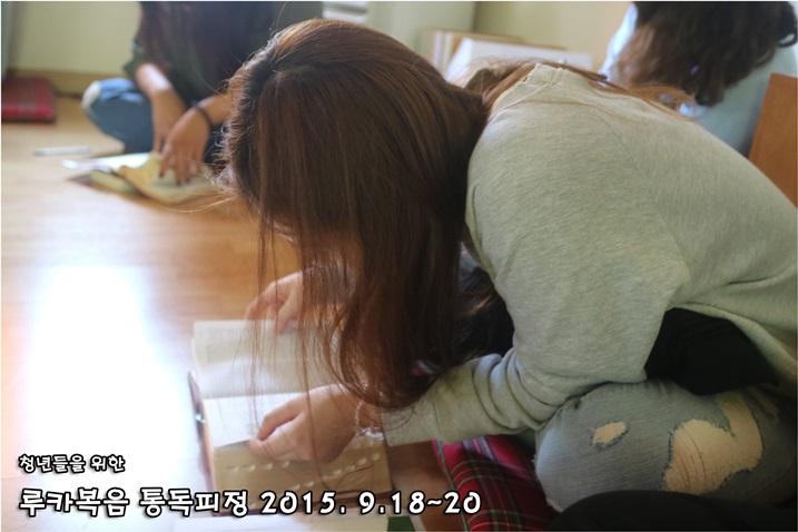 루카복음 통독피정_2015_0920 (43).JPG