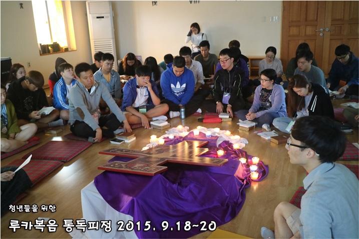 루카복음 통독피정_2015_0920 (24).JPG