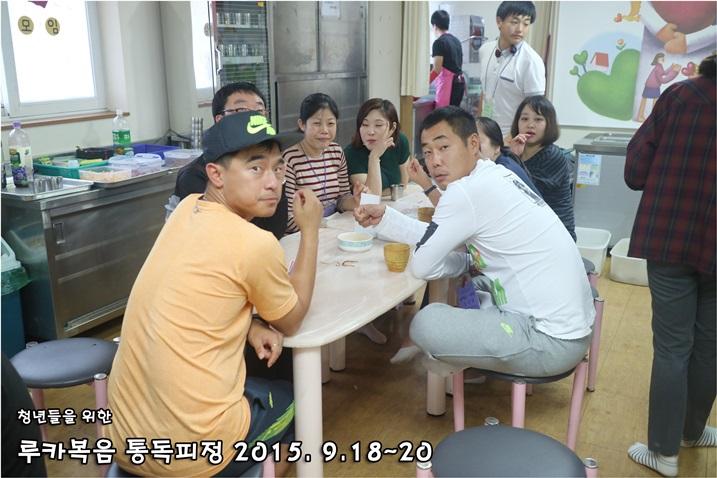 루카복음 통독피정_2015_0920 (57).JPG