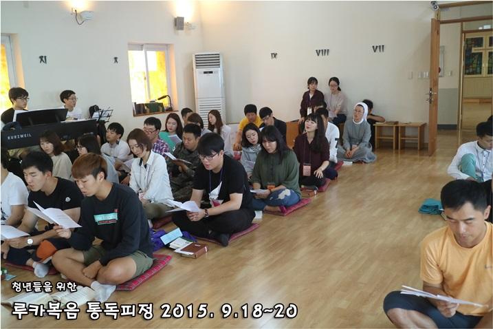 루카복음 통독피정_2015_0920 (99).JPG