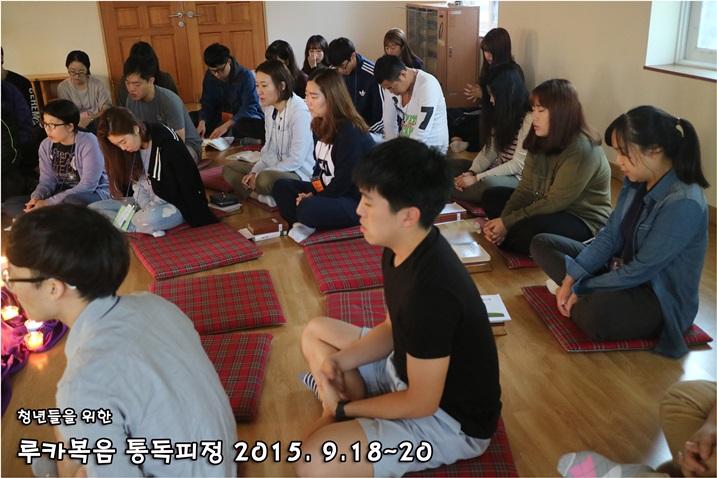 루카복음 통독피정_2015_0920 (25).JPG