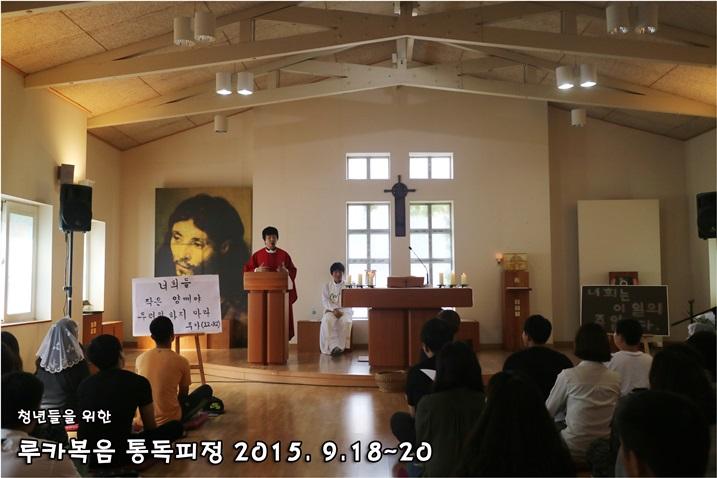 루카복음 통독피정_2015_0920 (119).JPG