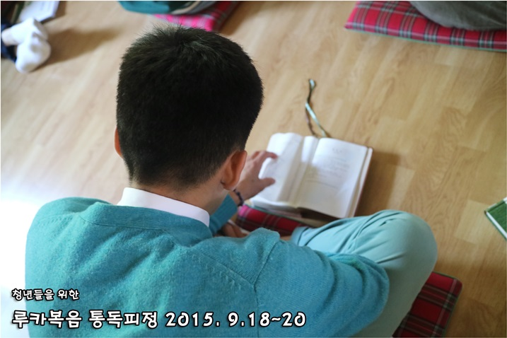 루카복음 통독피정_2015_0920 (37).JPG