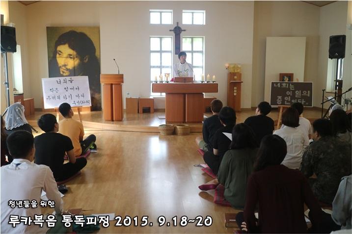 루카복음 통독피정_2015_0920 (139).JPG