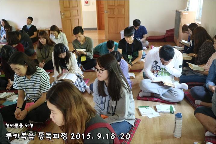 루카복음 통독피정_2015_0920 (34).JPG