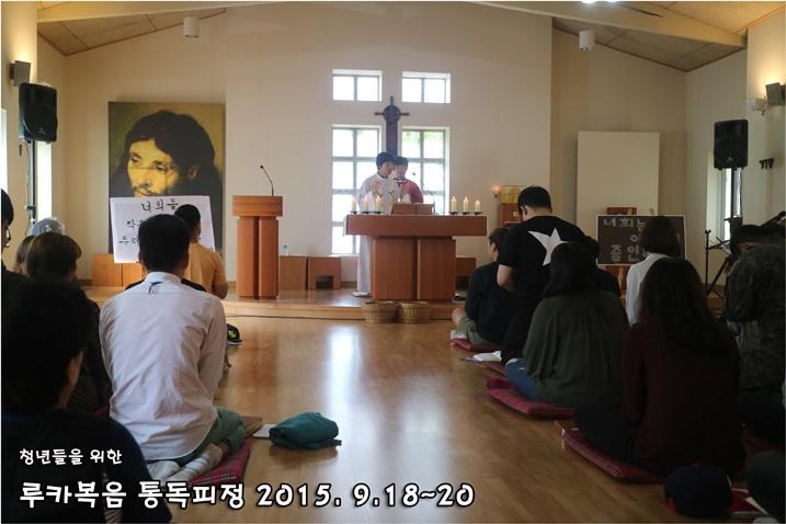 루카복음 통독피정_2015_0920 (124).JPG