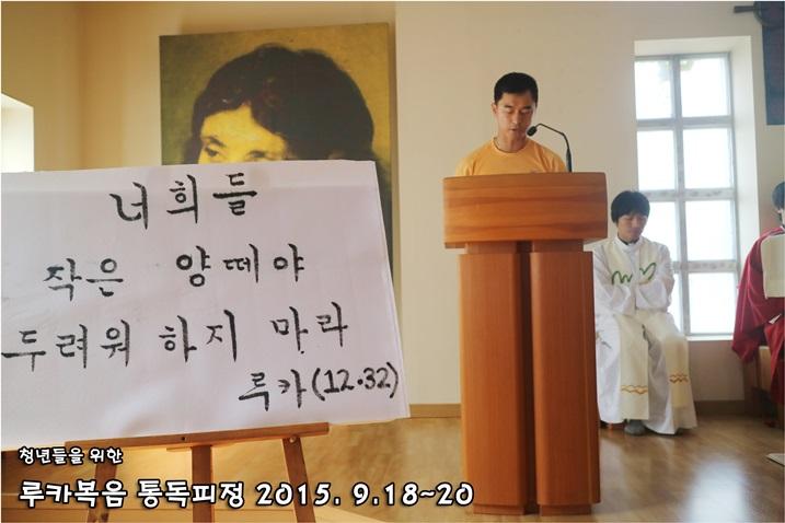 루카복음 통독피정_2015_0920 (109).JPG