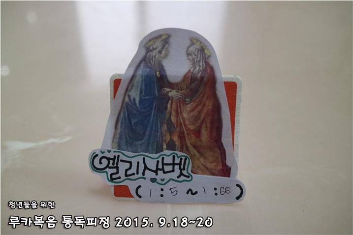 루카복음 통독피정_2015_0920 (3).JPG