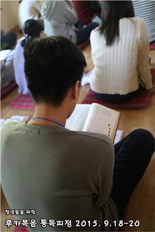 루카복음 통독피정_2015_0920 (38).JPG