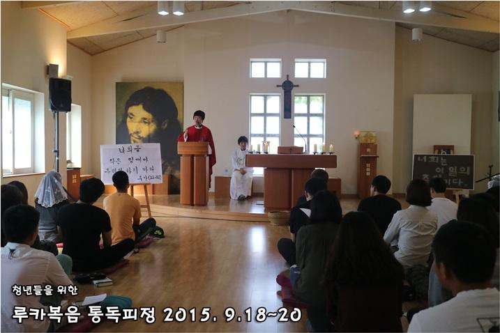 루카복음 통독피정_2015_0920 (118).JPG
