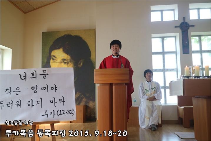 루카복음 통독피정_2015_0920 (117).JPG