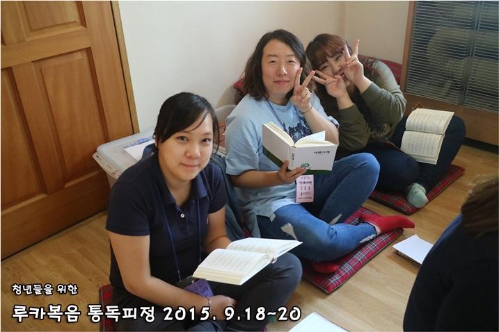 루카복음 통독피정_2015_0920 (97).JPG