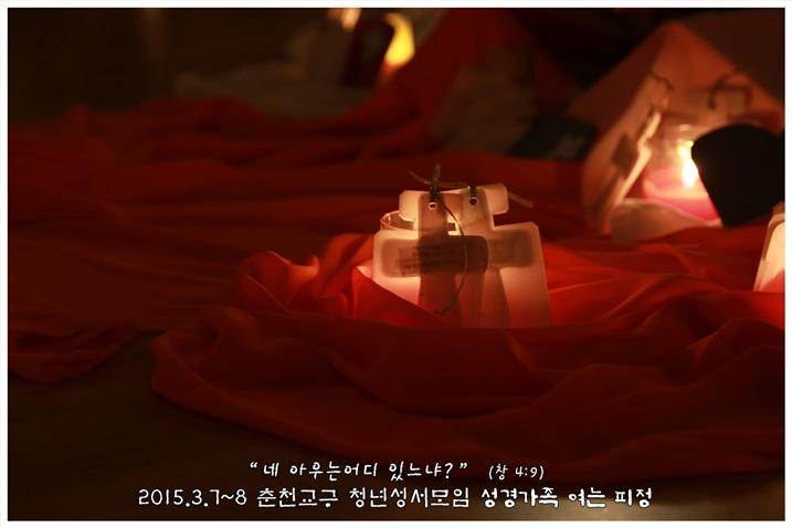 2015_0307_8_때제 기도 (18).jpg