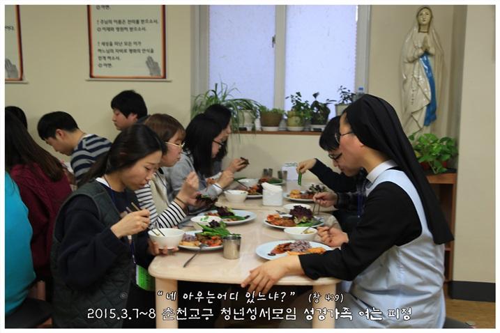 2015_0307_4_저녁식사 (5).jpg