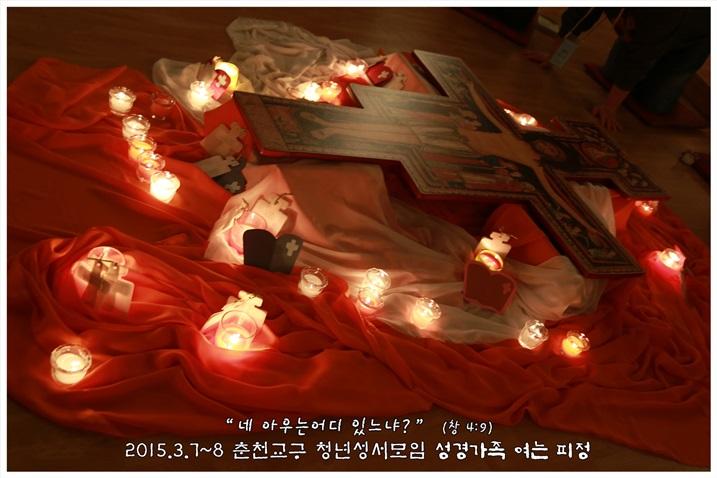 2015_0307_8_때제 기도 (16).jpg