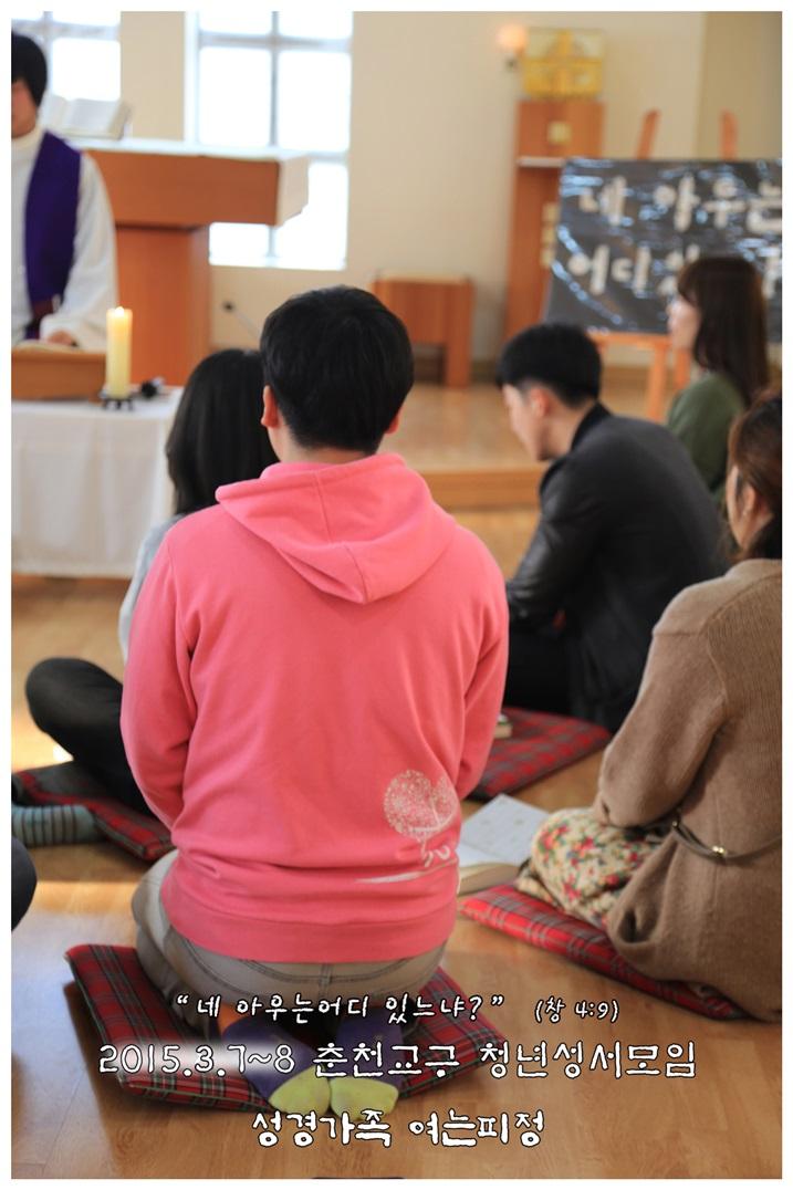 2015_0307_3_여는미사 (23).jpg