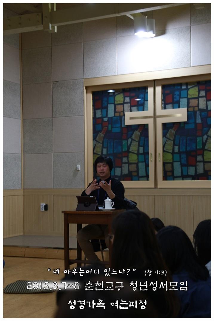 2015_0307_7_신부님 강의 (7).jpg
