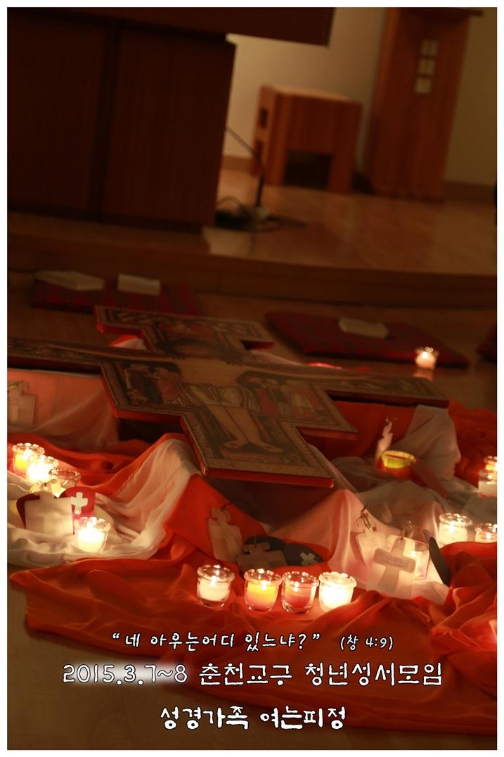 2015_0307_8_때제 기도 (10).jpg