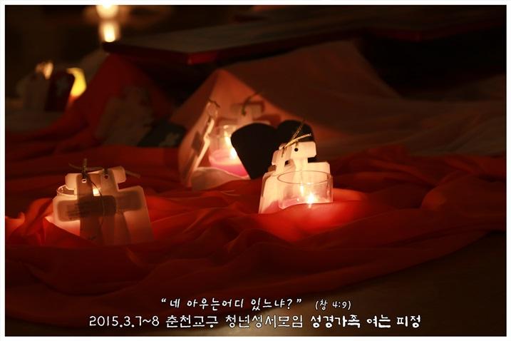 2015_0307_8_때제 기도 (17).jpg