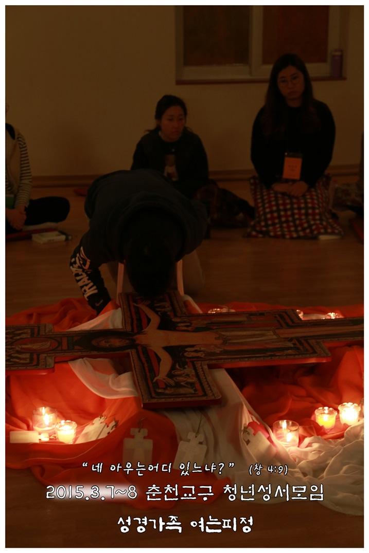 2015_0307_8_때제 기도 (12).jpg