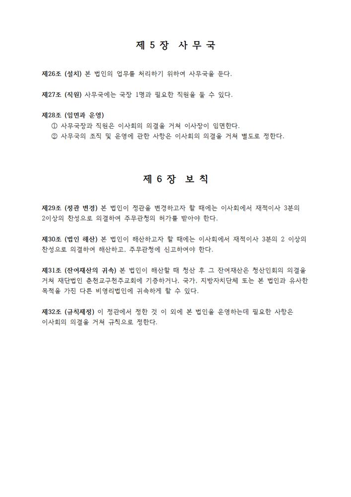 01.재단법인 춘천가톨릭청소년회 신 정관006.png