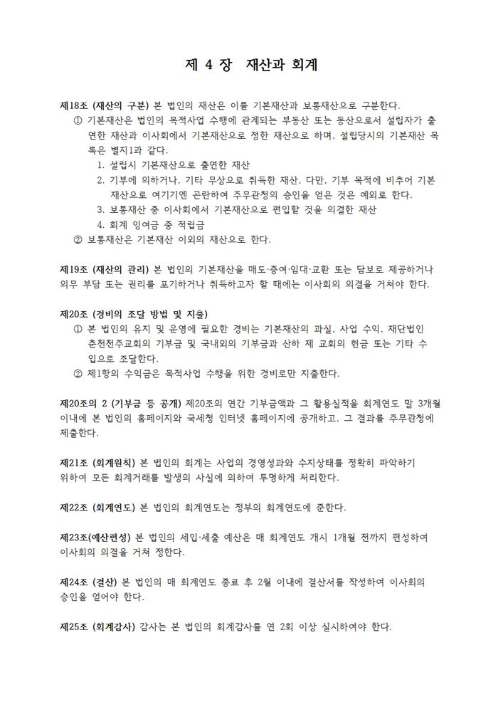01.재단법인 춘천가톨릭청소년회 신 정관005.png