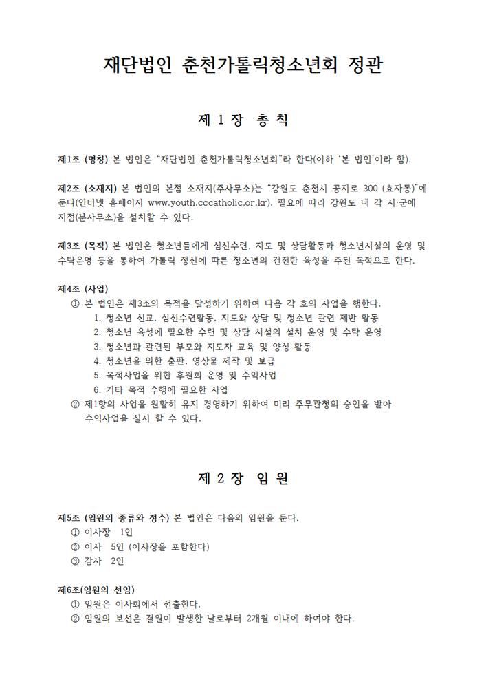 01.재단법인 춘천가톨릭청소년회 신 정관002.png