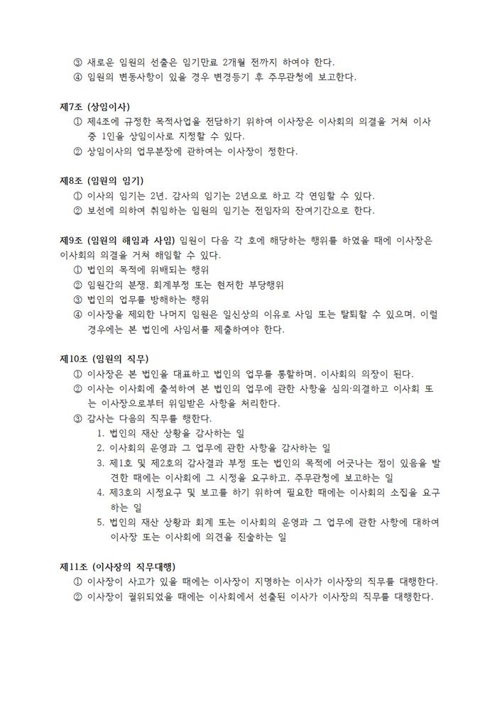 01.재단법인 춘천가톨릭청소년회 신 정관003.png