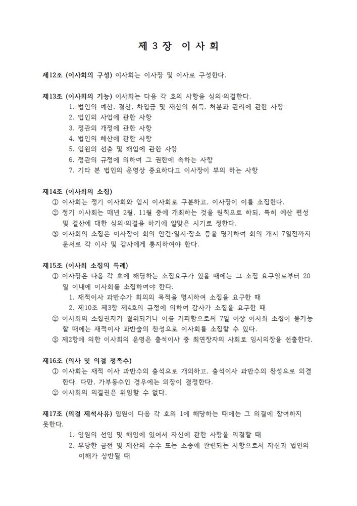 01.재단법인 춘천가톨릭청소년회 신 정관004.png